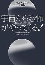 表紙: 宇宙から恐怖がやってくる! 地球滅亡9つのシナリオ   フィリップ・プレイト