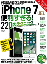表紙: IPhone 7便利すぎる! 220のテクニック 改訂版 | standards