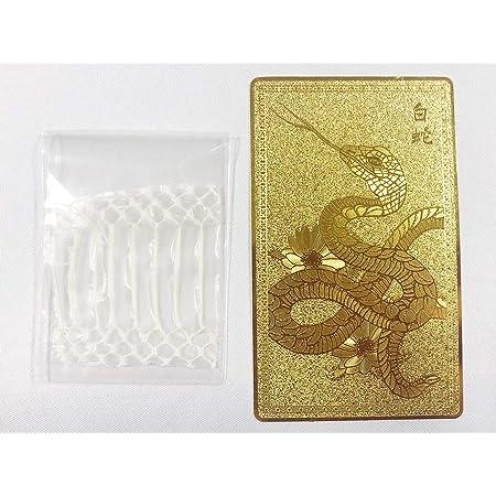 白蛇 抜殻 カード 2点セット 開運 ゴールドレプリカ 1億円 1万円 お金 白蛇 パイソン 風水 金運アップ おまじない 金