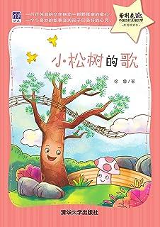小松树的歌 (紫荆花·中国当代儿童文学原创桥梁书)