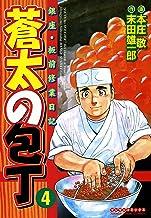 表紙: 蒼太の包丁4 | 末田 雄一郎