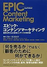 表紙: エピック・コンテンツマーケティング 顧客を呼び込む最強コンテンツの教科書 (マグロウヒル・エデュケーション) | ジョー・ピュリッジ