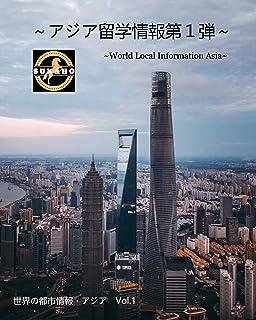 アジア留学情報 第1弾: 上海,北京,天津,ソウル,クアラルンプール,プノンペン,ジャカルタ 世界の都市情報・アジア (SUKAHO情報)