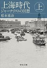 上海時代(上) ジャーナリストの回想 上海時代 ジャーナリストの回想 (中公文庫)
