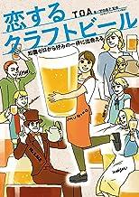 表紙: 恋するクラフトビール 知識ゼロから好みの一杯に出会える | TOA
