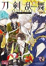 刀剣乱舞-ONLINE- コミックアンソロジー ~刀剣男士春和 (DNAメディアコミックス)