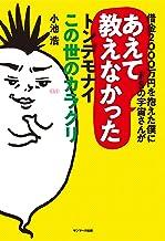 表紙: 借金2000万円を抱えた僕にドSの宇宙さんがあえて教えなかったトンデモナイこの世のカラクリ | 小池 浩