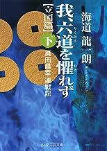 表紙: 我、六道を懼れず[立国篇](下) 真田昌幸 連戦記 (PHP文芸文庫) | 海道 龍一朗