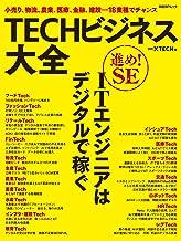 表紙: TECHビジネス大全 | 日経 xTECH