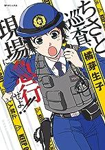 表紙: ちさと巡査、現場に急行せよ!! (リイドカフェコミックス) | 橘芽生子