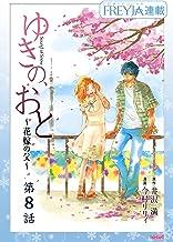 ゆきの、おと~花嫁の父~『フレイヤ連載』 8話 (フレイヤコミックス)