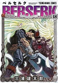 ベルセルク 18 (ヤングアニマルコミックス)