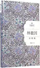 Selected Poems of Lin Huiyin (Hardcover)