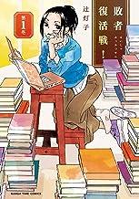 表紙: 敗者復活戦! 1巻 (まんがタイムコミックス)   辻灯子