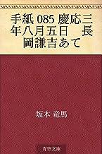 表紙: 手紙 085 慶応三年八月五日 長岡謙吉あて   坂本 竜馬