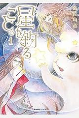 星を釣ること。(1) (ネムキプラスコミックス) Kindle版
