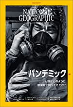 表紙: ナショナル ジオグラフィック日本版 2020年8月号 [雑誌] | ナショナルジオグラフィック
