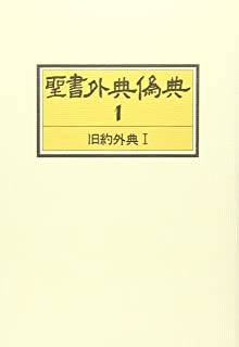 聖書外典偽典 (1) 旧約外典 1