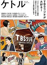 表紙: ケトル Vol.39  2017年10月発売号 [雑誌]   ケトル編集部