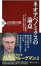 表紙: ネオアベノミクスの論点 レジームチェンジの貫徹で日本経済は復活する (PHP新書)   若田部 昌澄