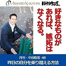 月刊・中谷彰宏48「好きなものがあれば、嫉妬はなくなる。」――昨日の自分を乗り越える方法