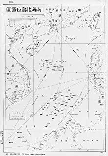 Home Comforts Map of The South China Sea, Secretariat of Government of Guangdong Province. January, 1947. Left mar Vivid Imagery Laminated Poster Print 24 x 36