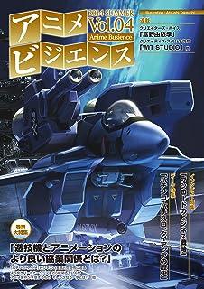 アニメビジエンス Vol.04 (アニメビジエンス)