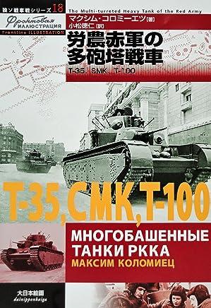 Rōnō sekigun no tahōtō sensha : T-35 SMK T-100