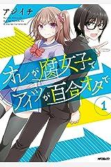 オレが腐女子でアイツが百合オタで 1 (MFコミックス フラッパーシリーズ) Kindle版