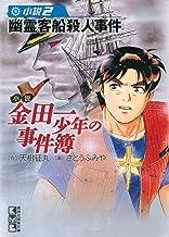 小説 金田一少年の事件簿(2) 幽霊客船殺人事件 (講談社漫画文庫)