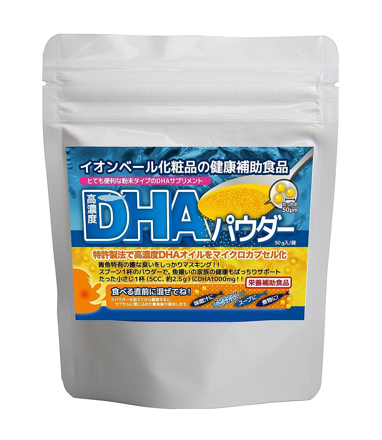 過半数逃げる薬局高濃度DHAパウダー 50g(小さじ1杯でDHAが1000mg)