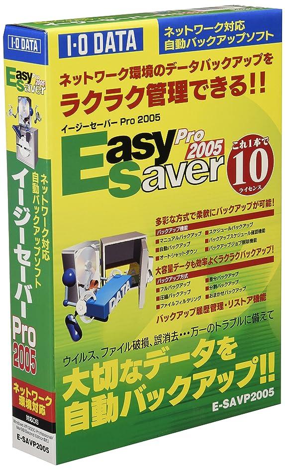 シンカン接続詞アンタゴニストネットワーク対応オートバックアップソフト 10ライセンス版 EasySaver PRO 2005