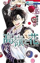 表紙: 高嶺と花 5 (花とゆめコミックス) | 師走ゆき