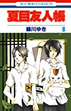 表紙: 夏目友人帳 8 (花とゆめコミックス)   緑川ゆき