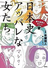 表紙: 東大教授も惚れる! 日本史 アッパレな女たち (集英社ノンフィクション)   まんきつ