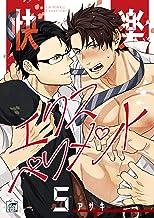 表紙: 快楽エクスペリメント 5話 (アフォガードコミックス) | アサキ