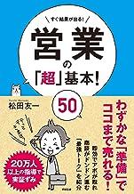 表紙: 営業の「超」基本! 50 | 松田 友一