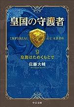 表紙: 皇国の守護者9 -皇旗はためくもとで (中公文庫) | 佐藤大輔