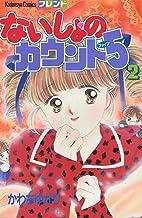 ないしょのカウント5(ファイブ) (2) (講談社コミックスフレンド (332巻))