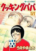 表紙: クッキングパパ(121) (モーニングコミックス)   うえやまとち
