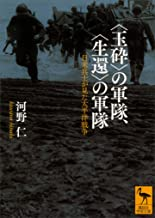 表紙: 〈玉砕〉の軍隊、〈生還〉の軍隊 日米兵士が見た太平洋戦争 (講談社学術文庫) | 河野仁