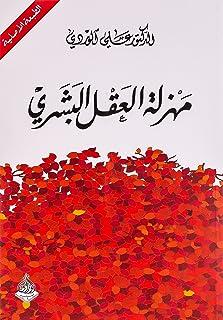 كتاب مهزلة العقل البشري , علي الوردي من دار الوراق للنشر