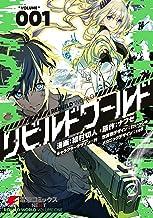 表紙: リビルドワールド 1 (電撃コミックスNEXT) | わいっしゅ