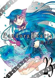 PandoraHearts 23巻 (デジタル版Gファンタジーコミックス)