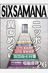 シックスサマナ 第26号 ニッポン異国めぐり Kindle版