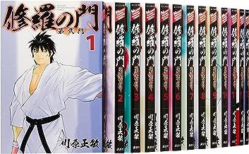 修羅の門 第弐門 コミック 1-18巻セット (講談社コミックス月刊マガジン)
