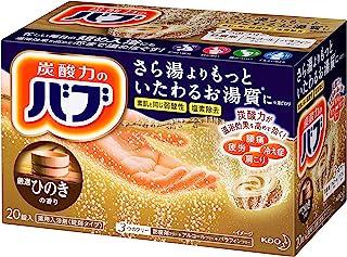 Japanese Bath Salt Scent of Bab cypress 20 tablets