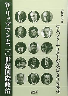 W・リップマンと20世紀国際政治―哲人ジャーナリストが見たアメリカ外交