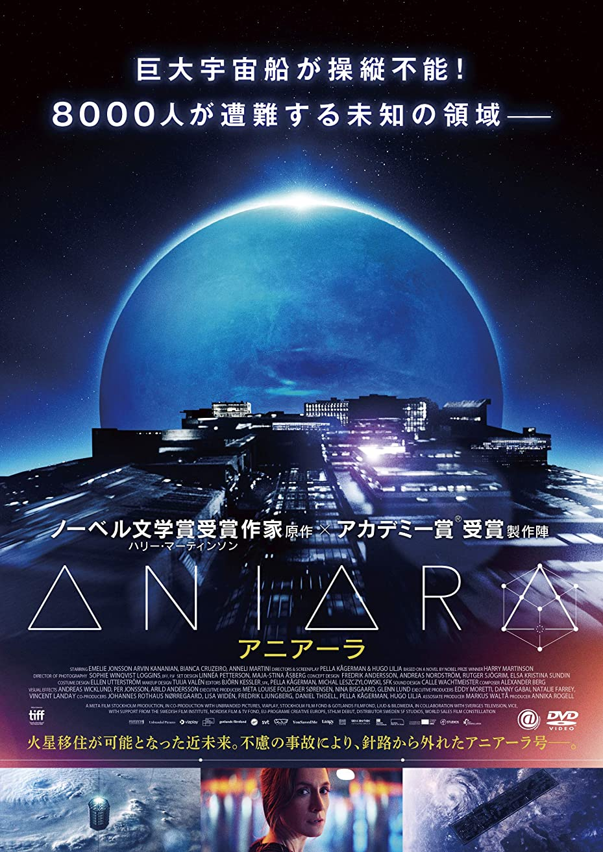 ANIARA アニアーラ [DVD]