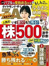 表紙: ダイヤモンドZAi (ザイ) 2020年8月号 [雑誌]   ザイ編集部